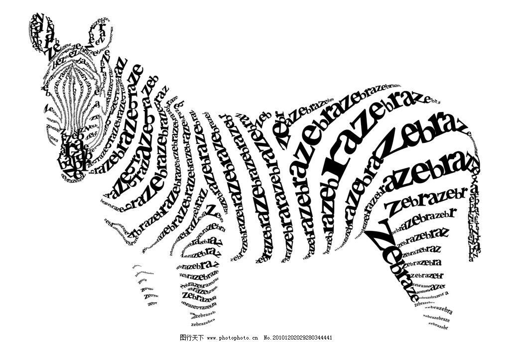 线描画斑马简笔画步骤