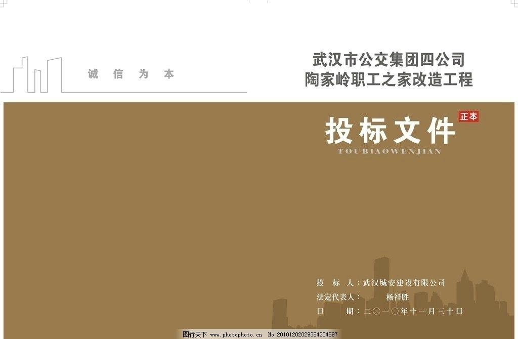 投标书封面 投标 投标文件      建筑 施工 画册设计 广告设计 矢量