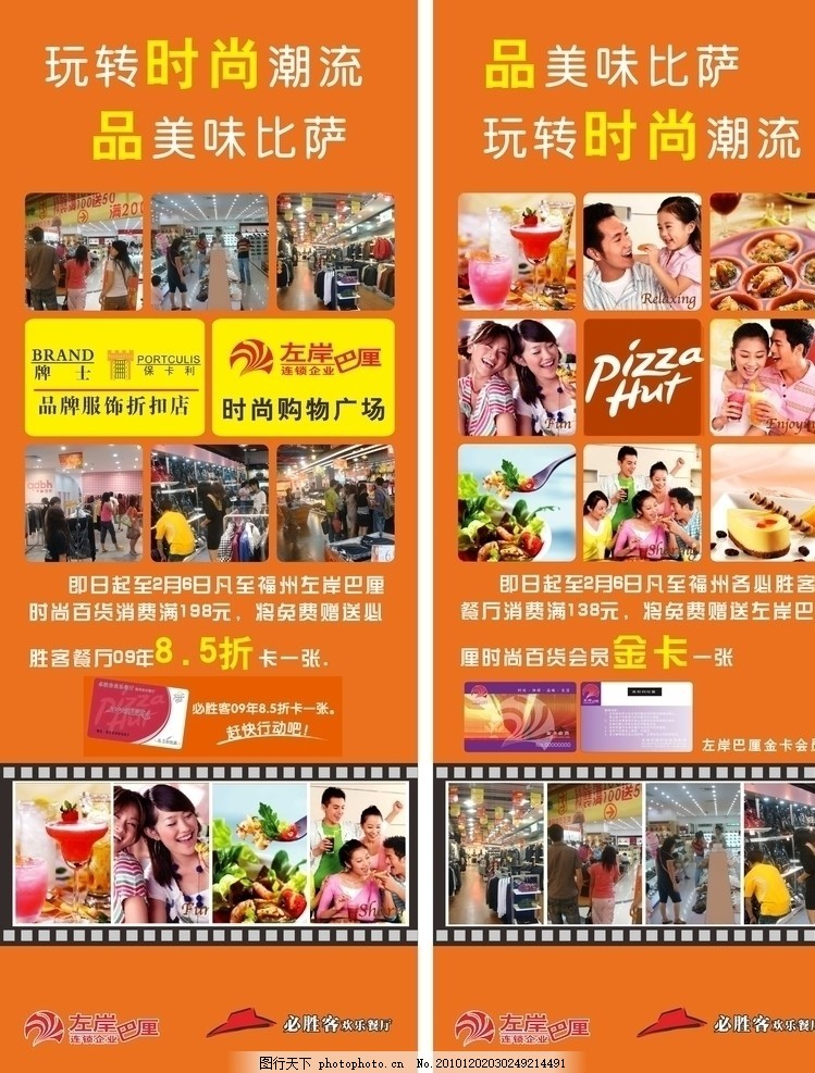 必胜客展架 必胜客 展架设计 食品海报 促销展架 披萨 左岸巴厘 展板图片