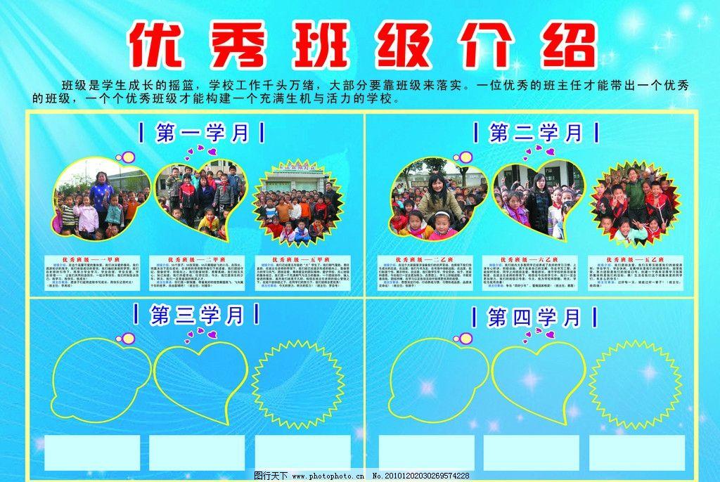 优秀班级 学校展板 学校宣传窗 展板模板 广告设计模板 源文件 75dpi