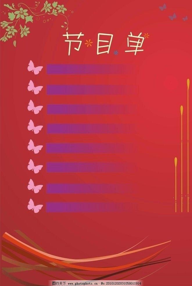 晚会节目单 节目单 花纹 条纹 其他设计 广告设计 矢量 cdr