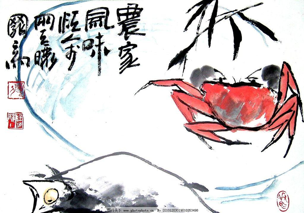螃蟹 吴颐人 花鸟 中国画 水墨画 竹叶 鱼 池塘 盆 字画 绘画书法