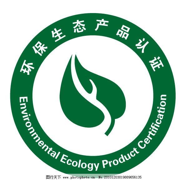 环保生态产品认证 生态产品认证 公共标识标志 标识标志图标 矢量 ai