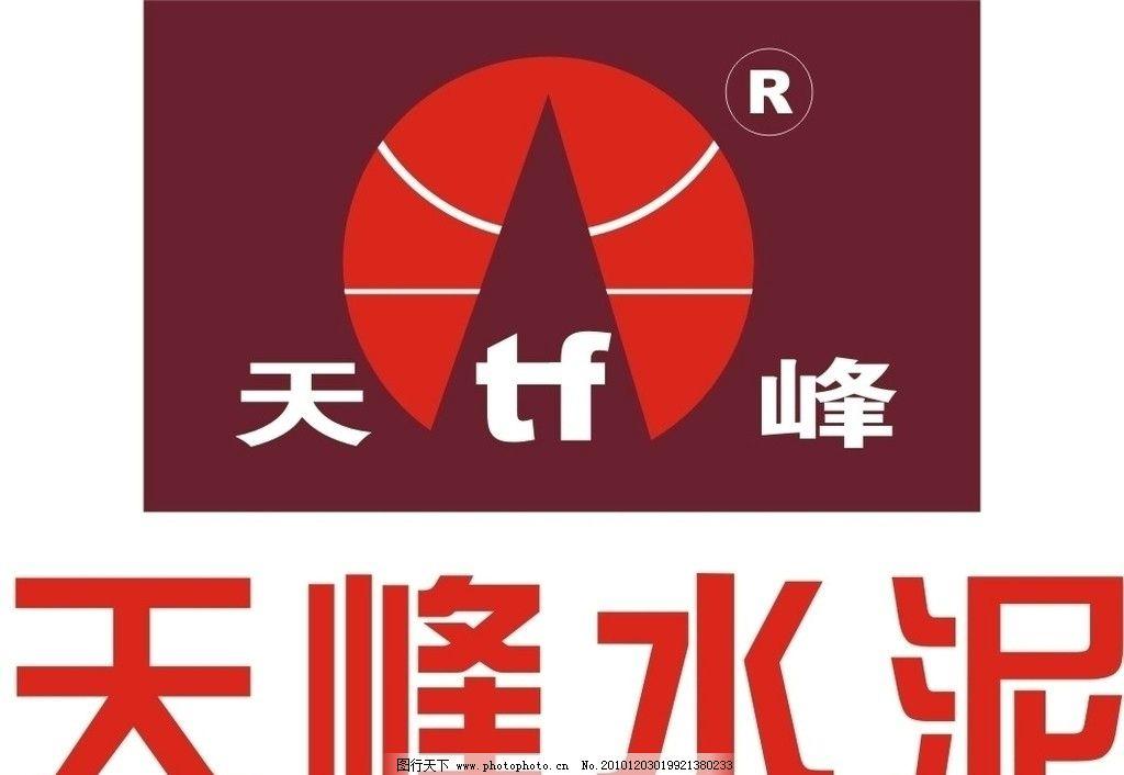 天峰水泥标志logo图片