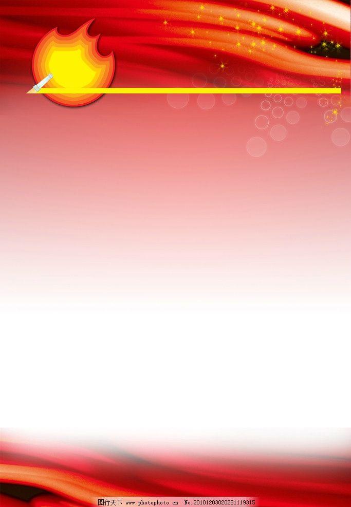 消防制度类模板 红色 火焰 消防 制度 模板 背景底纹 底纹边框 设计