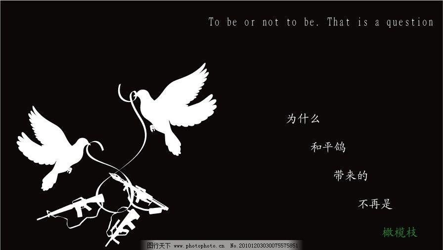 反战公益海报 战争与和平 反战 矛盾 战争 和平 公益 海报 设计 创意
