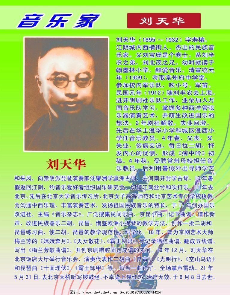 音乐家刘天华 简介 二胡 音乐符号 广告设计模板 源文件图片