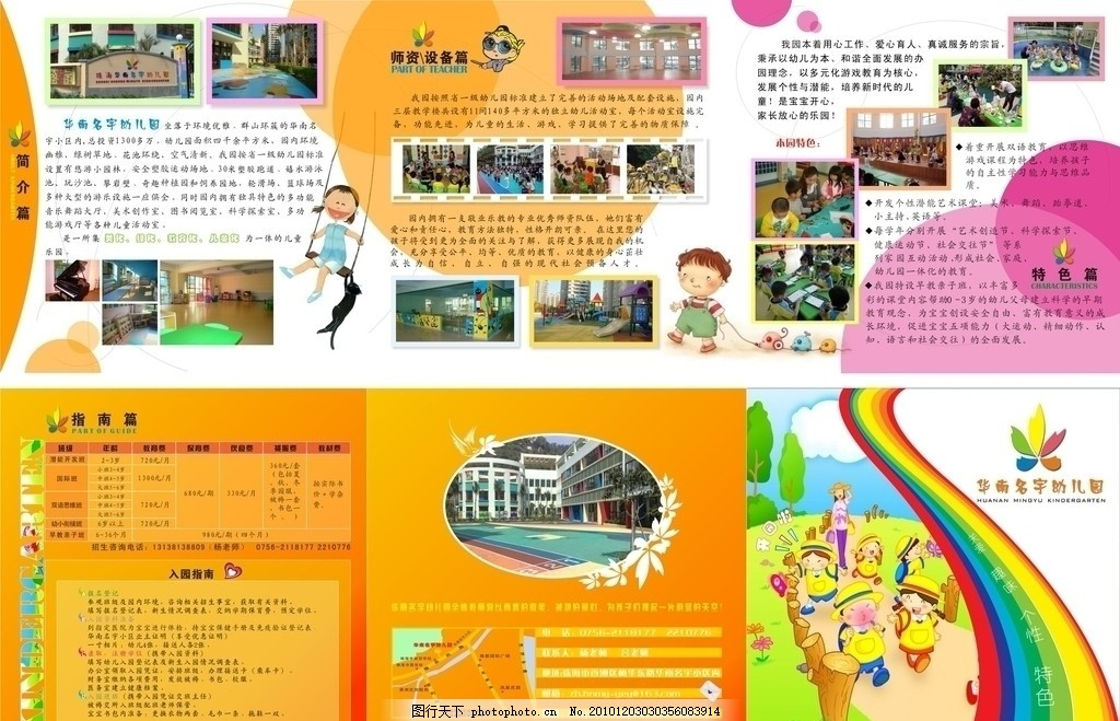 花 草 圆 幼儿园校区图 人物图 指南篇 儿童画画 游泳 失量宣传单折页