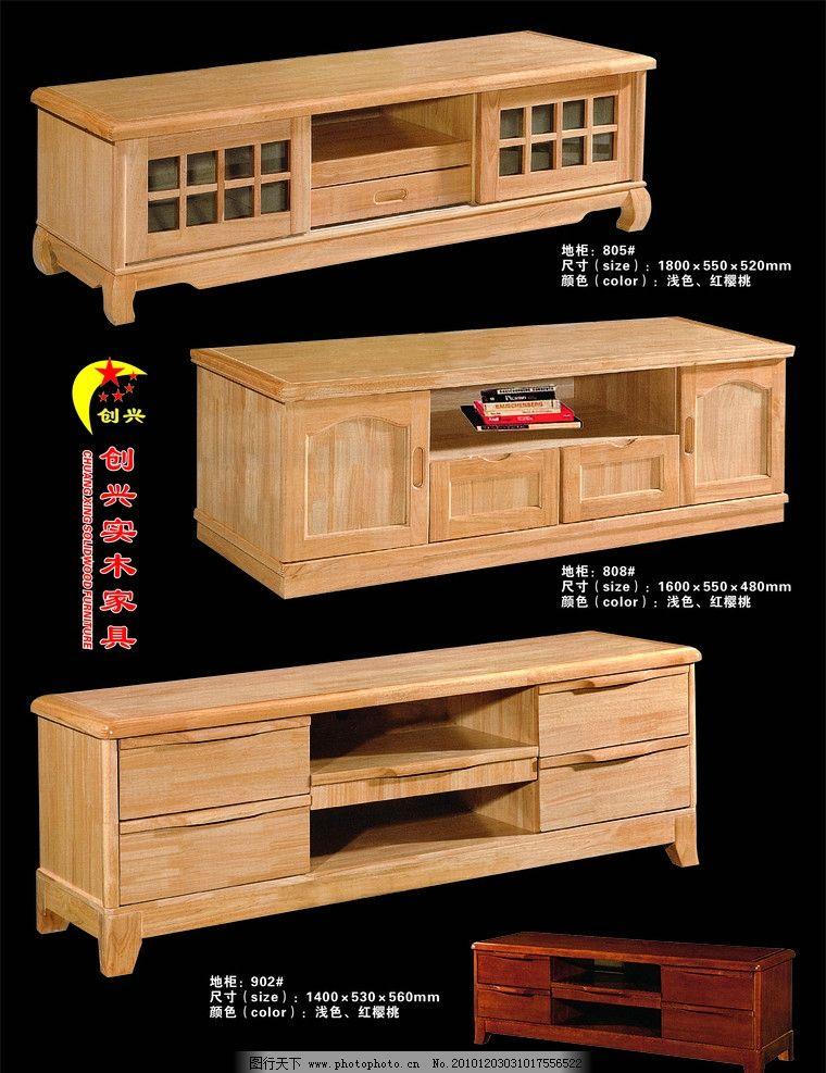 家 实木家具 家具 其他设计 广告设计 矢量 cdr