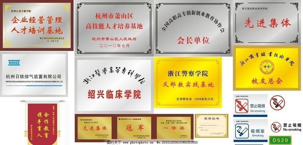 铜牌花边 荣誉证书