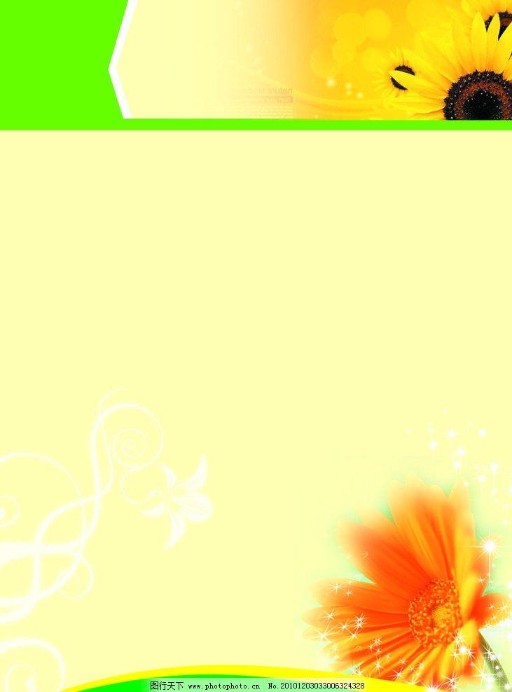 宣传展板 向日葵 浅黄色背景 黄色小花 有星星点缀 psd分层素材 源