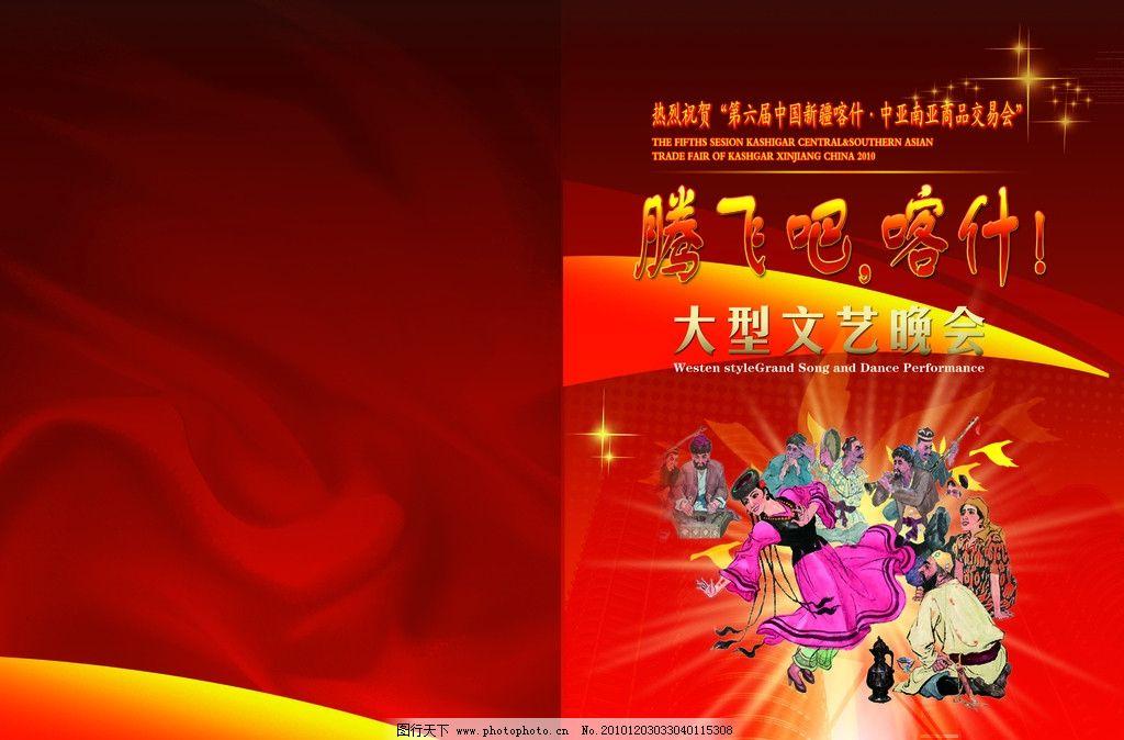 节目单 民族花纹 喀什 金胡杨 新疆 民族舞蹈 维族 psd分层素材 源