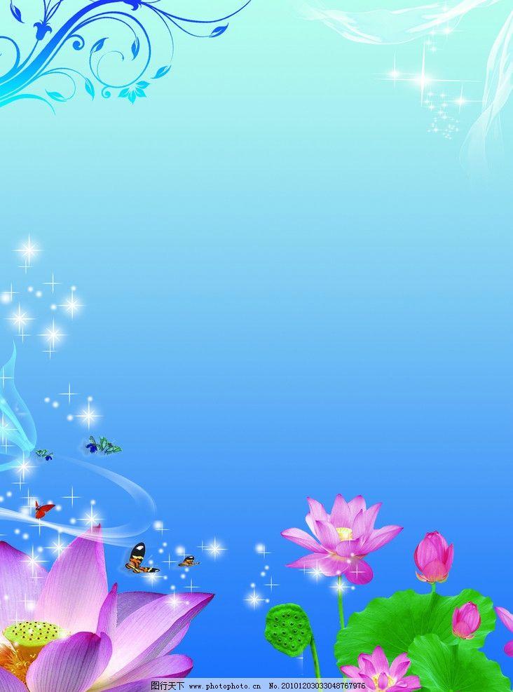 荷花展板 蓝色渐变背景 荷花 荷叶 蝴蝶 有星星点缀 含苞欲放 psd分层