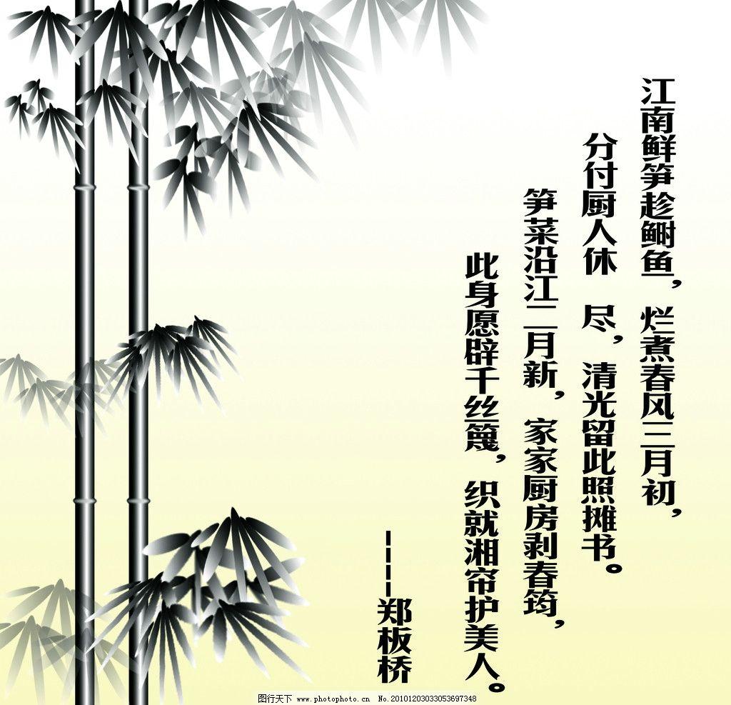 水墨竹 水墨画竹 竹子 叶子 减淡工具 加深工具 郑板桥的诗 背景黄白