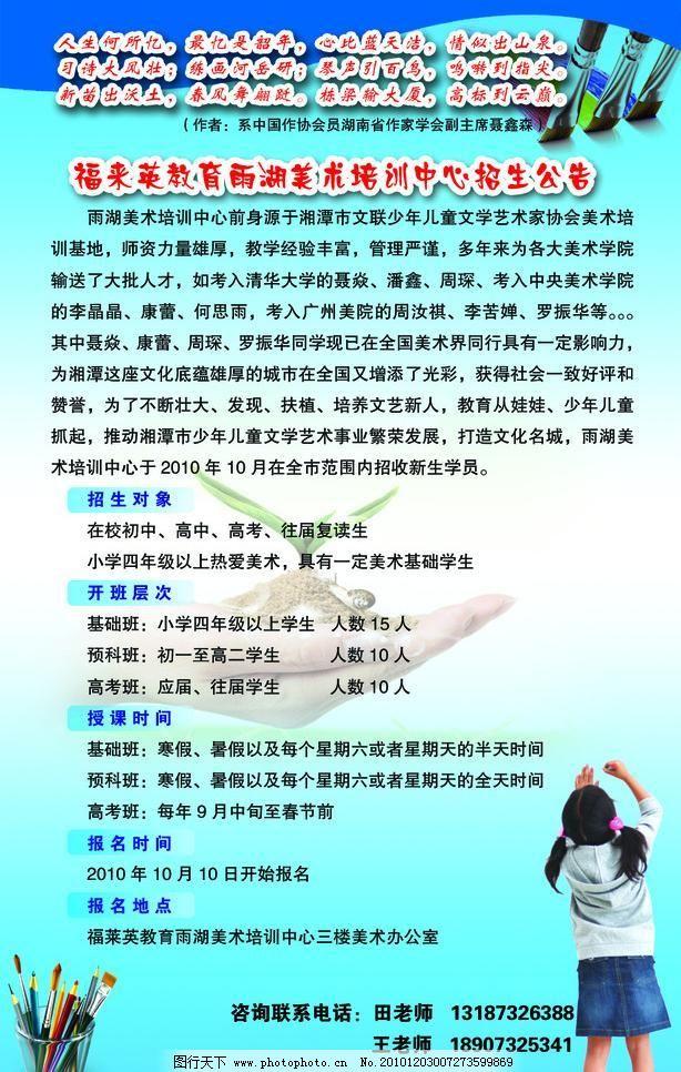 广告设计模板 海报设计 青少年宫 小朋友 招生海报 用于海报宣