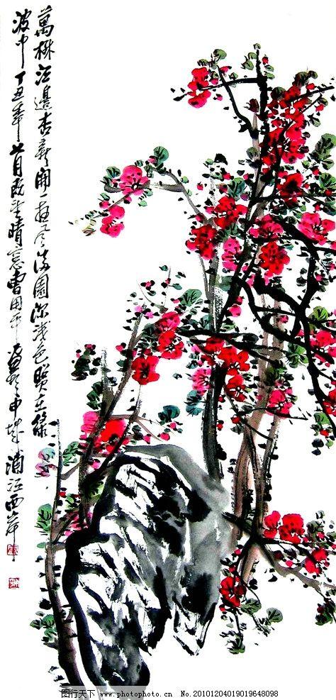 梅石图 曹用平 花鸟 梅花 冬梅 石头 中国画 水墨画 字画 绘画书法