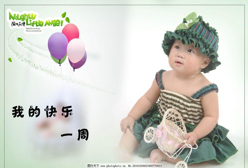 可爱宝宝 儿童 宝宝 气球 树叶 人物写真 人物图库 设计 300dpi jpg
