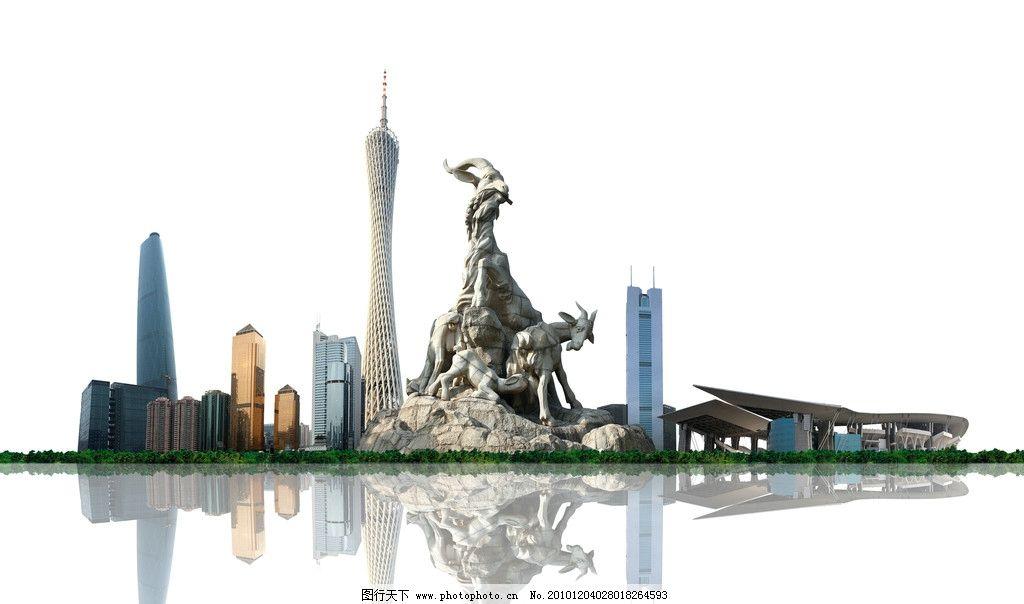 广州 标志建筑 电视塔 五羊雕塑 建筑设计 环境设计 设计 300dpi jpg