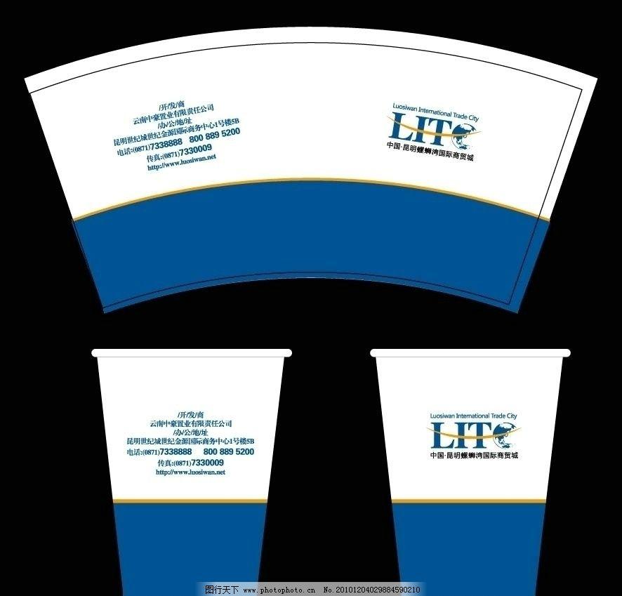 纸杯矢量 纸杯 纸杯展开图 纸杯立体图 宣传      螺蛳湾 国际商贸城