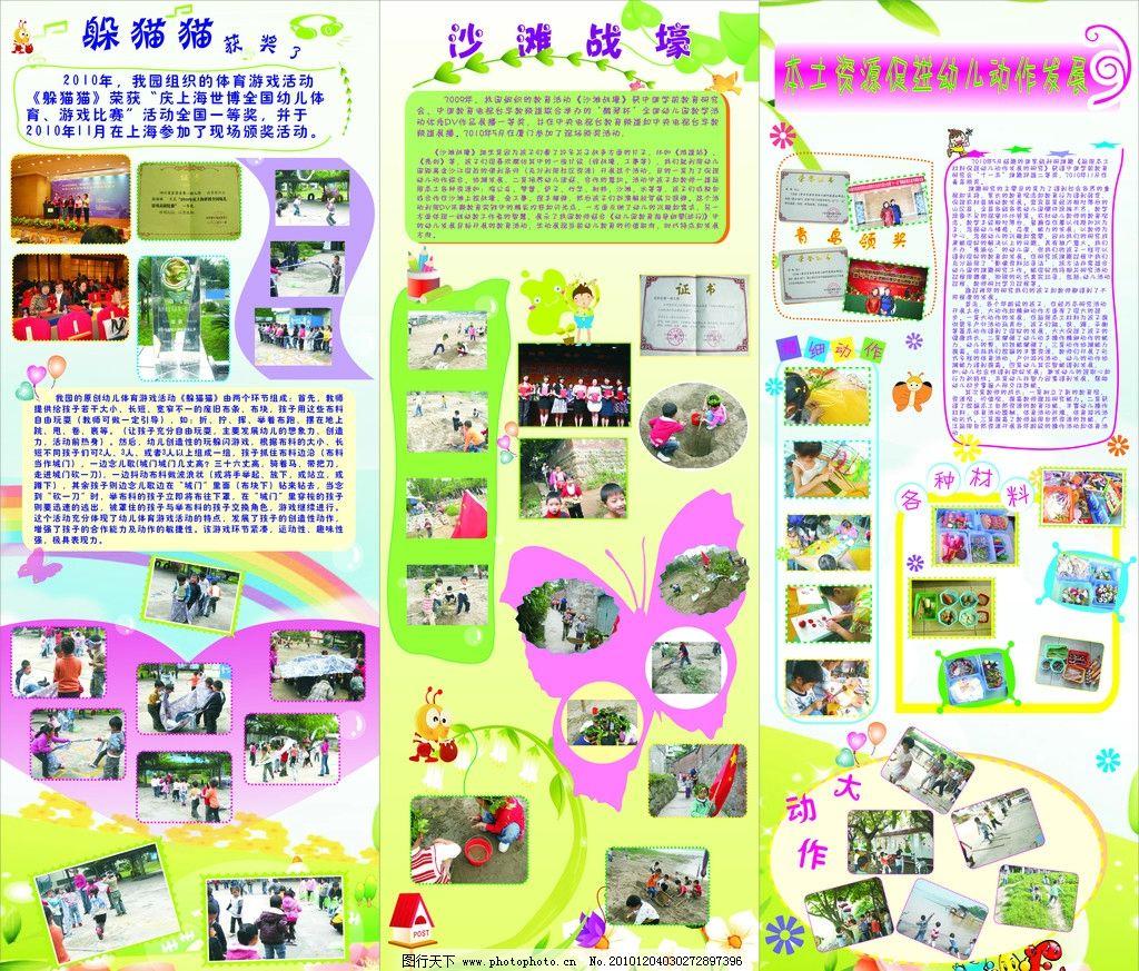 展板 模块 幼儿园 卡通 蝴蝶 漂亮背景 卡通装饰 花草 边框 竖式展板