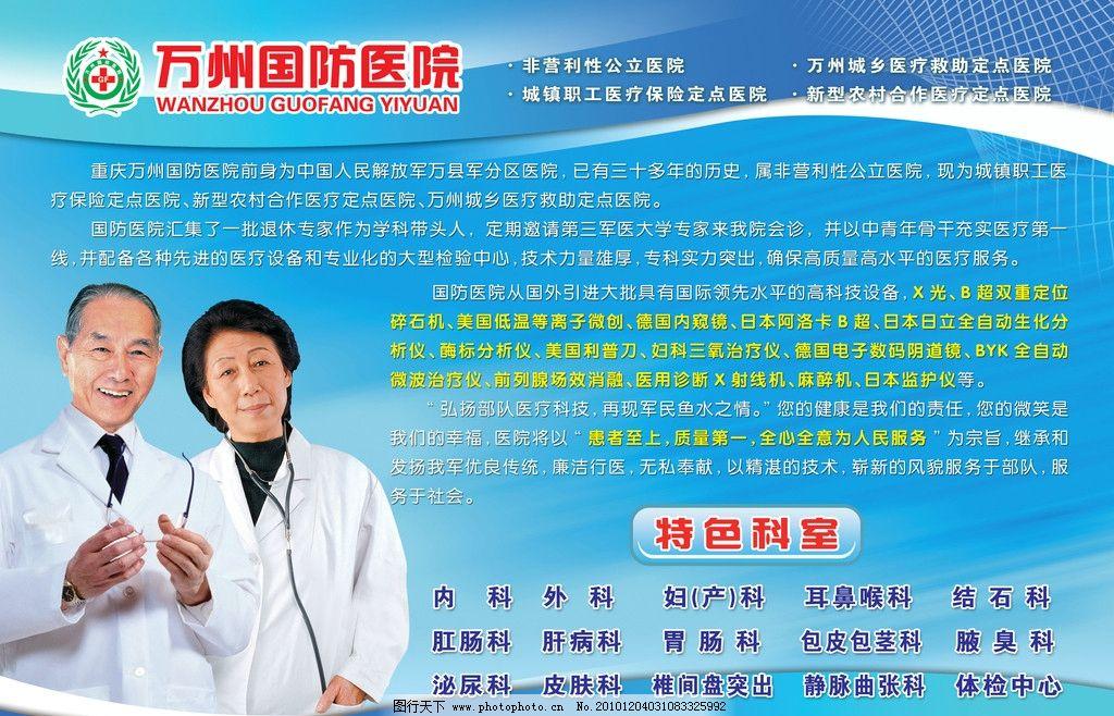 医院展板 医院 老中医生 医生 科室 网纹 其他模版 广告设计模板 源