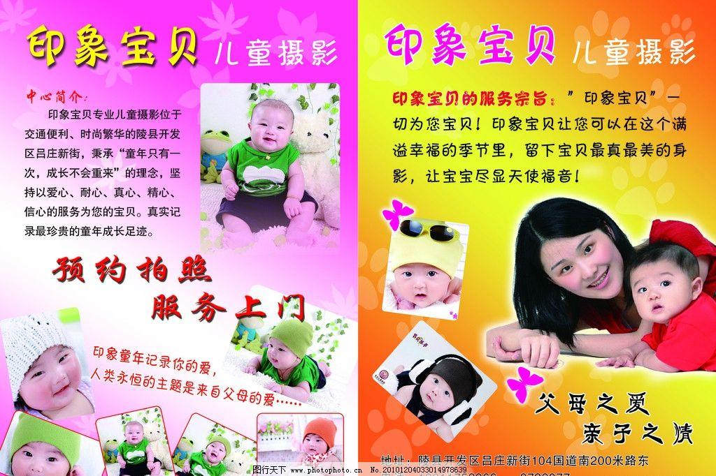 印象宝贝 可爱宝贝照片 亲子照 儿童摄影彩页 源文件