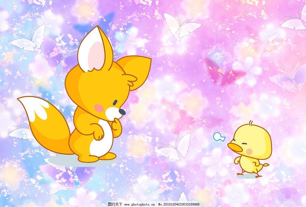 小动物 狐狸 小鸡 生气 蝴蝶 我的模板 源文件