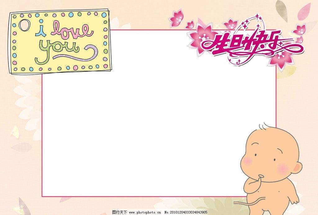 生日快乐 婴儿 生日 信封 画框 相框 我的模板 psd分层素材 源文件