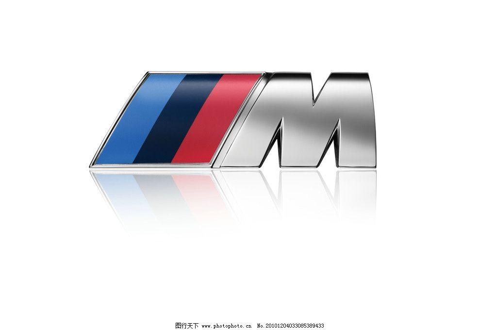 宝马bmw m系logo 标志 汽车标志 兰黑红 源文件