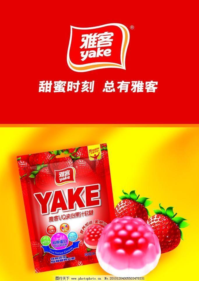 草莓 广告设计模板 海报设计 篮球火 糖果 喜糖 炫彩 源文件 雅客海报