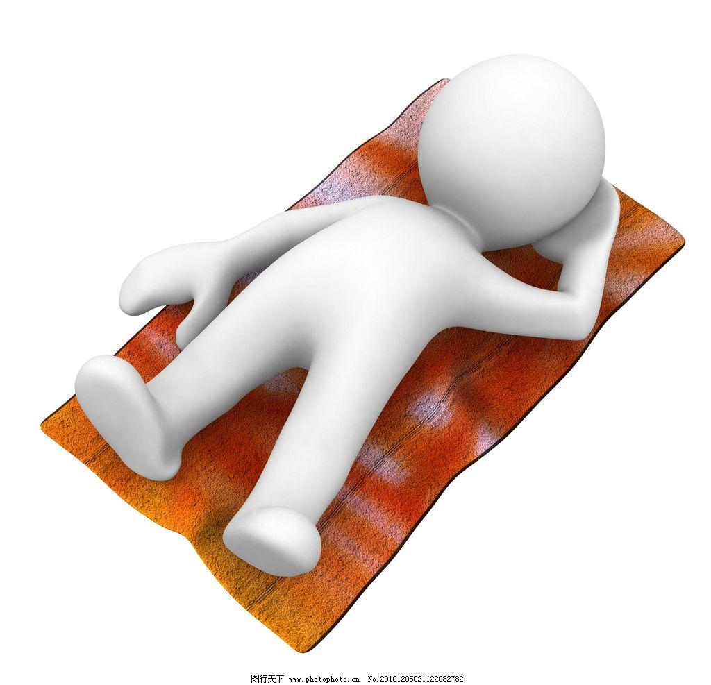 小人 人物 3d人物 睡觉姿势