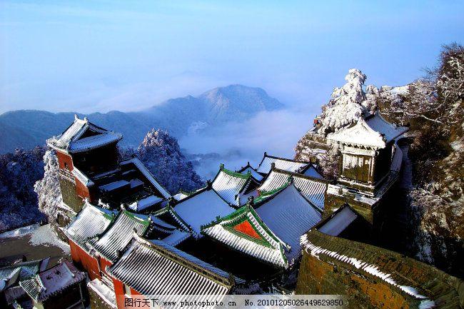 武当山太和宫免费下载 湖北 亚洲 中国 亚洲 中国 湖北 图片素材 风景