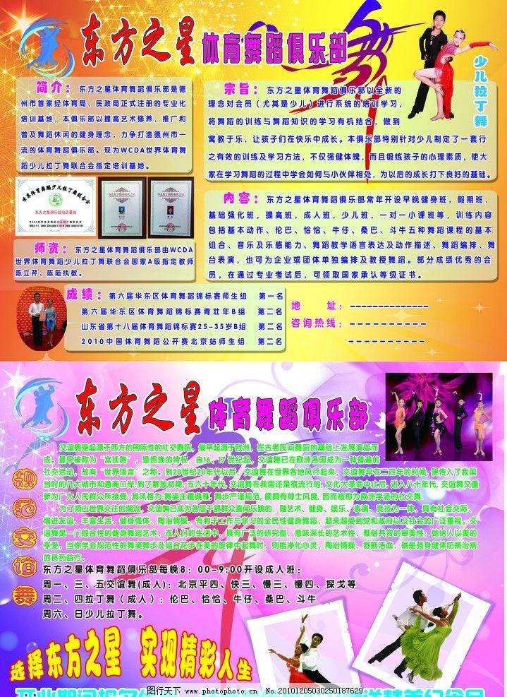 舞蹈学校宣传图片_展板模板