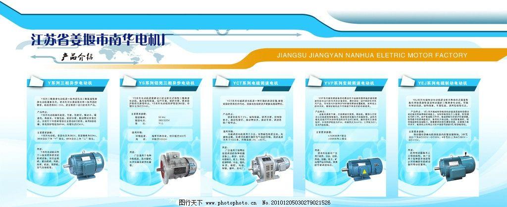 展板模版 电机宣传 产品形象推广 电机系列 企业与产品宣传展板 展板图片