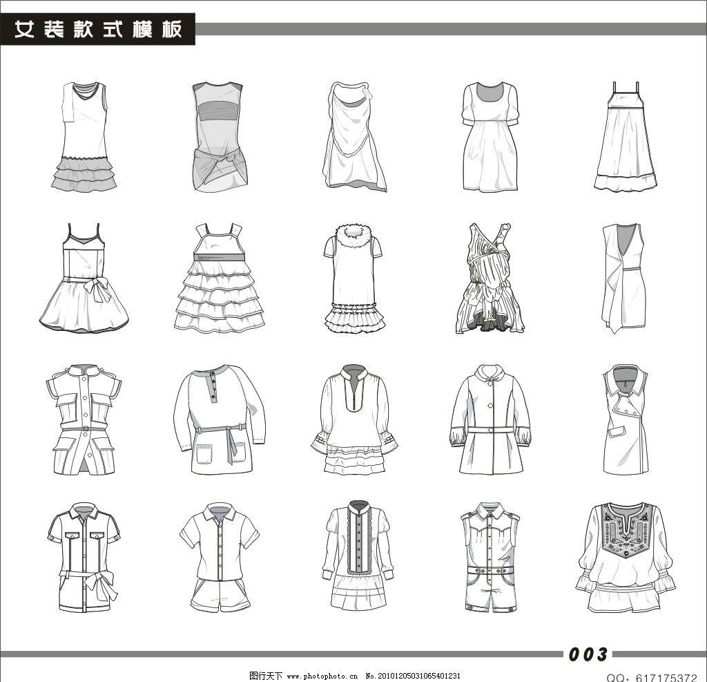 女装款式图      款式图 女装服装 女装服饰 女孩款式 t桖 衬衫 短袖