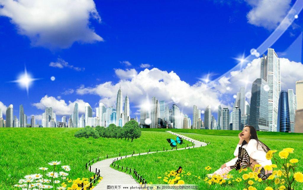 草地风景 花路 树木 蓝天白云 美女 高楼大厦 蝴蝶 花丛 源文件
