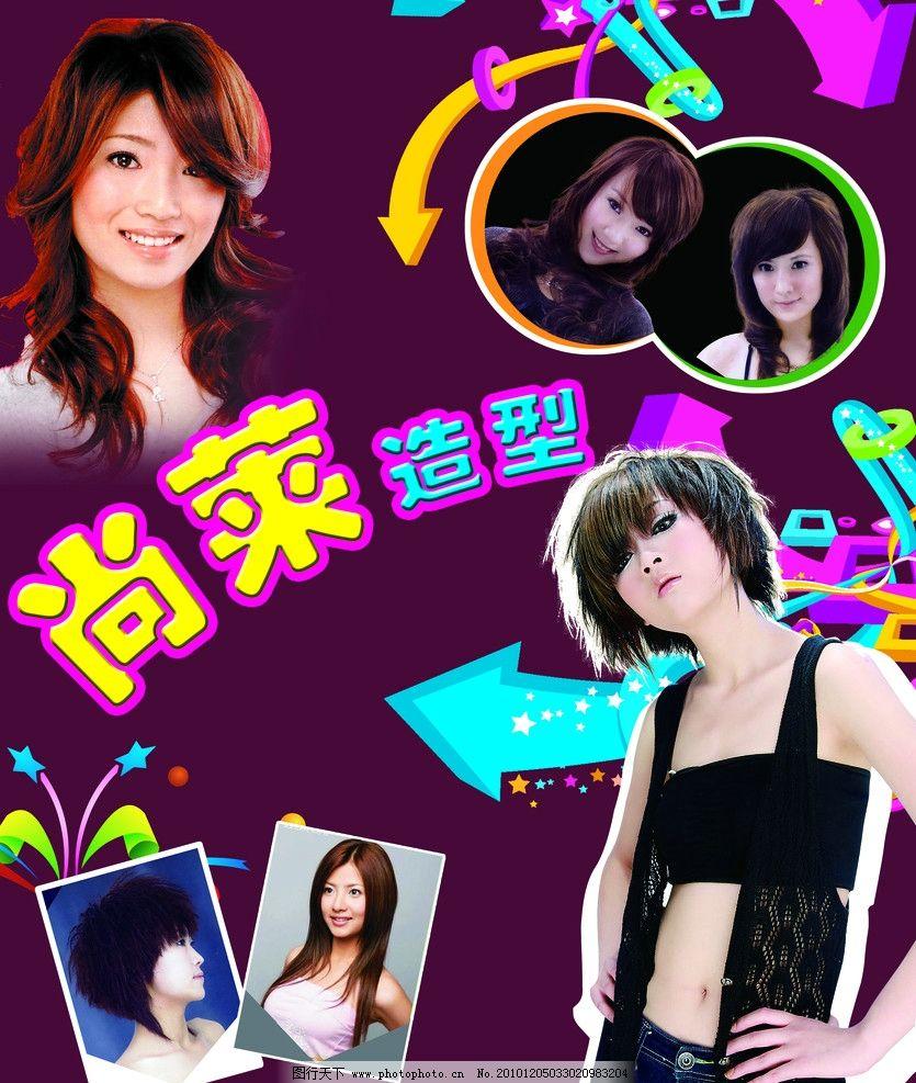 尚莱瓜皮美女,发型图图片美丽猫咪宣传海报造型表情背景包图片