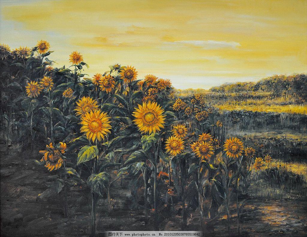 向日葵油画 高清风景油画 写实油画 手绘油画 装饰画 油画集 美术绘画