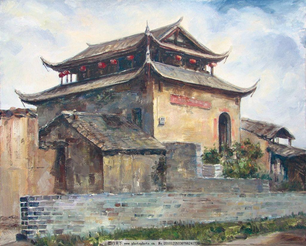高清风景油画图片,写实油画 手绘油画 装饰画 旧房子