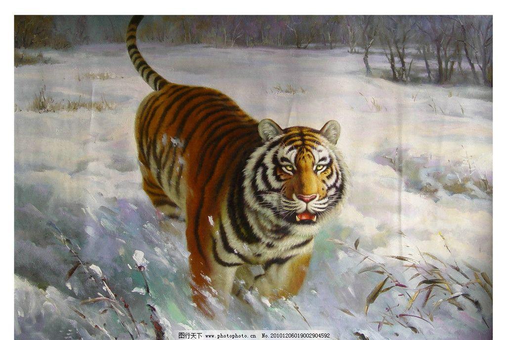 油画虎 虎 雪 冬季 欧美油画 绘画 艺术 设计 油画作品 西方油画 绘画