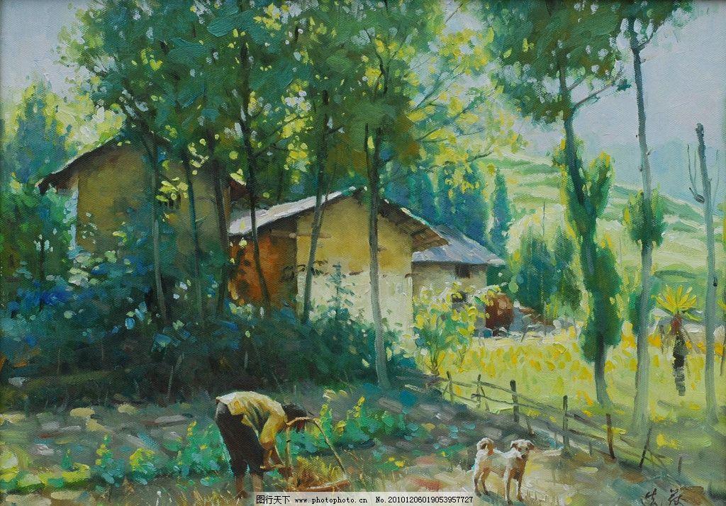 山村 农忙 种菜 人和狗 房子 绿树 中国画 油画 绘画书法 文化艺术
