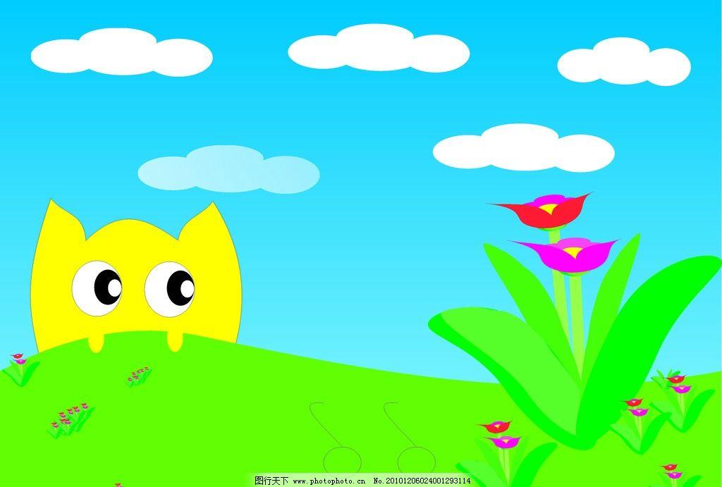 卡通花和动物 草 花 圈圈 眼睛 白云 蓝天 草坪 黄色娃娃 矢量图 田园