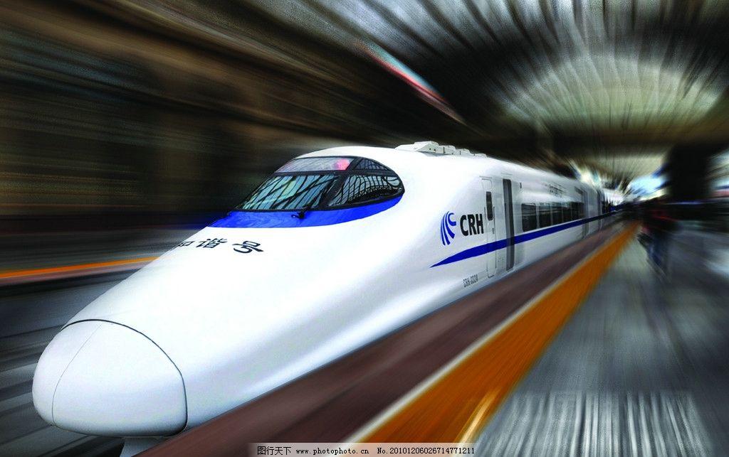 和谐号 火车 交通工具 车辆 车 现代科技 设计 300dpi jpg