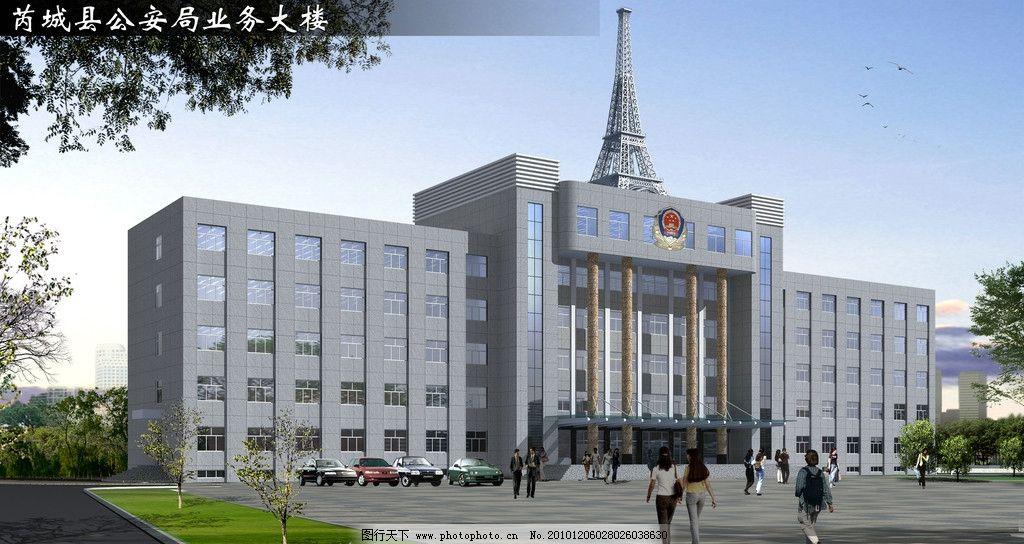公安局办公楼外观效果图      石材 办公楼 建筑效果图 建筑设计 环境