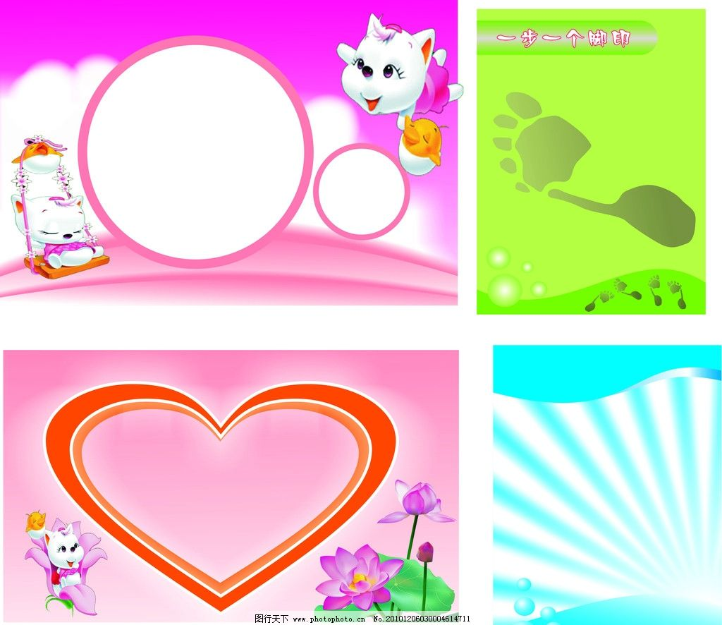 心形背景 卡通动物 宣传页