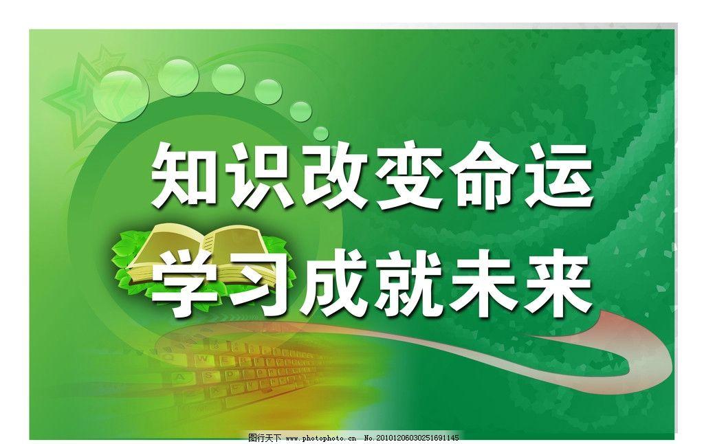 展板 警句 名人名言 读书 学习 风景 背景 psd分层素材 展板模板 广告