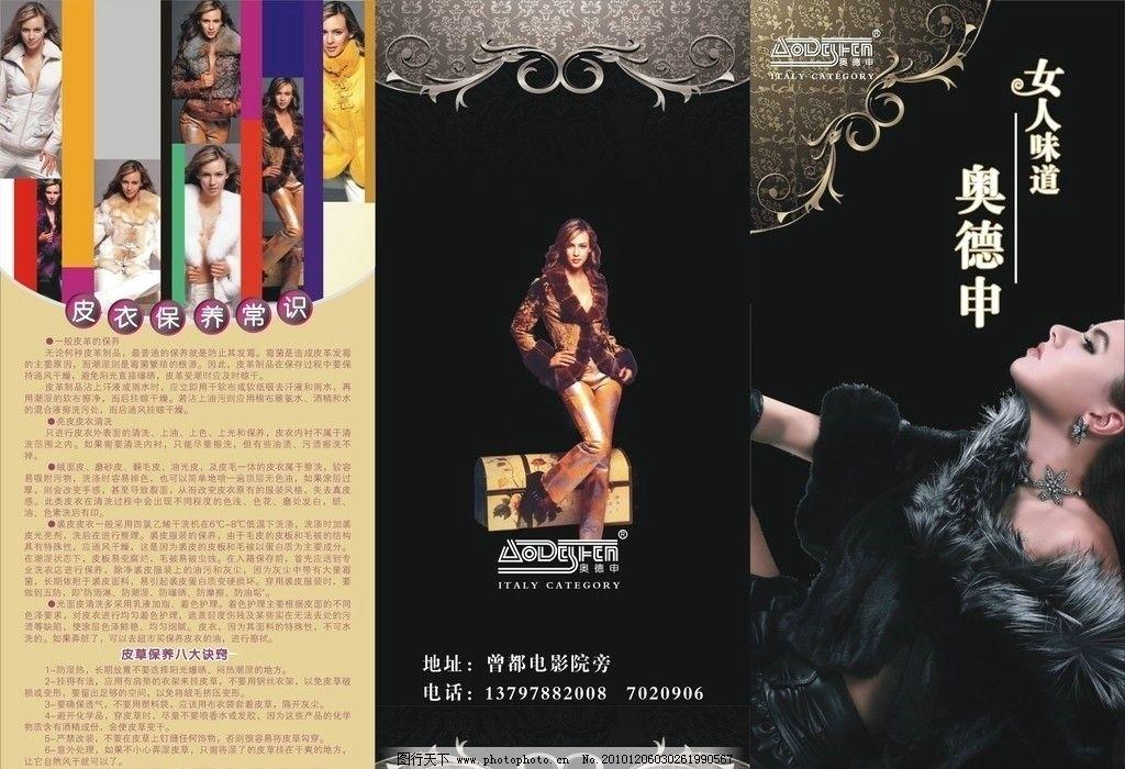 皮衣 皮草 皮草保养 时尚美女 三折页      dm宣传单 广告设计 矢量