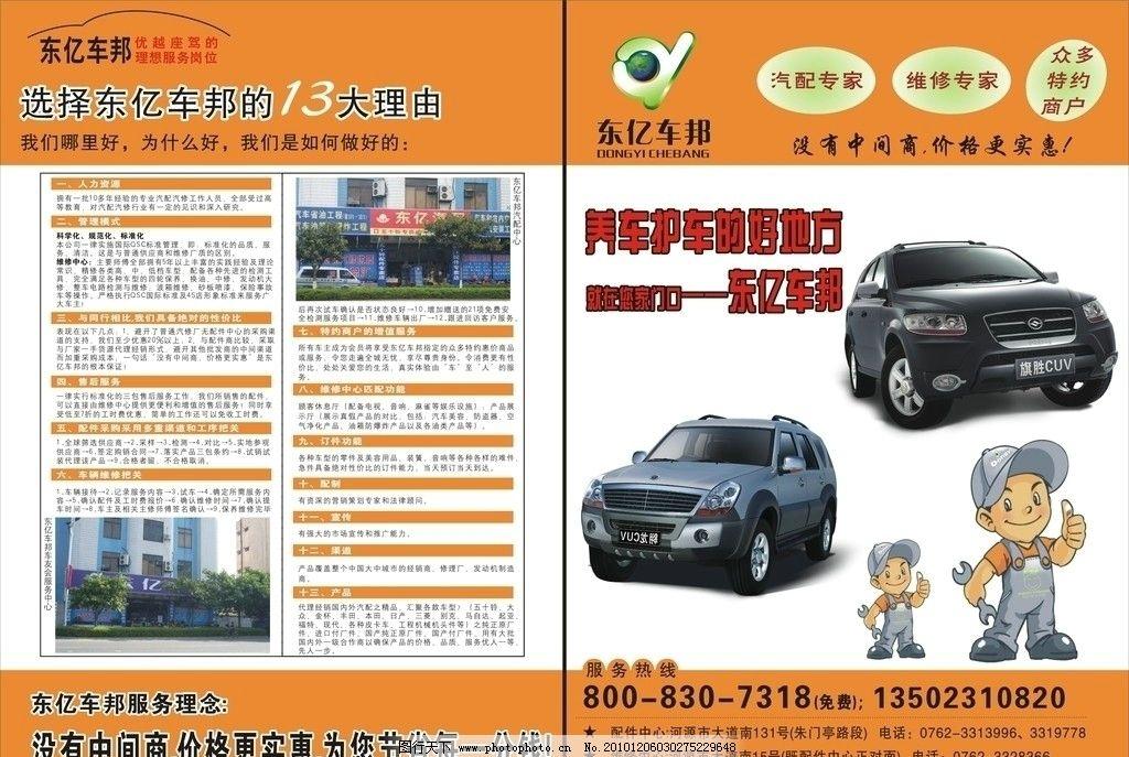 汽车维修宣传单张图片
