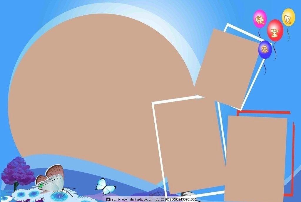 儿童相册 相册 卡通 边框 气球 小花 蝴蝶 蓝色 造型 快乐宝贝 儿童