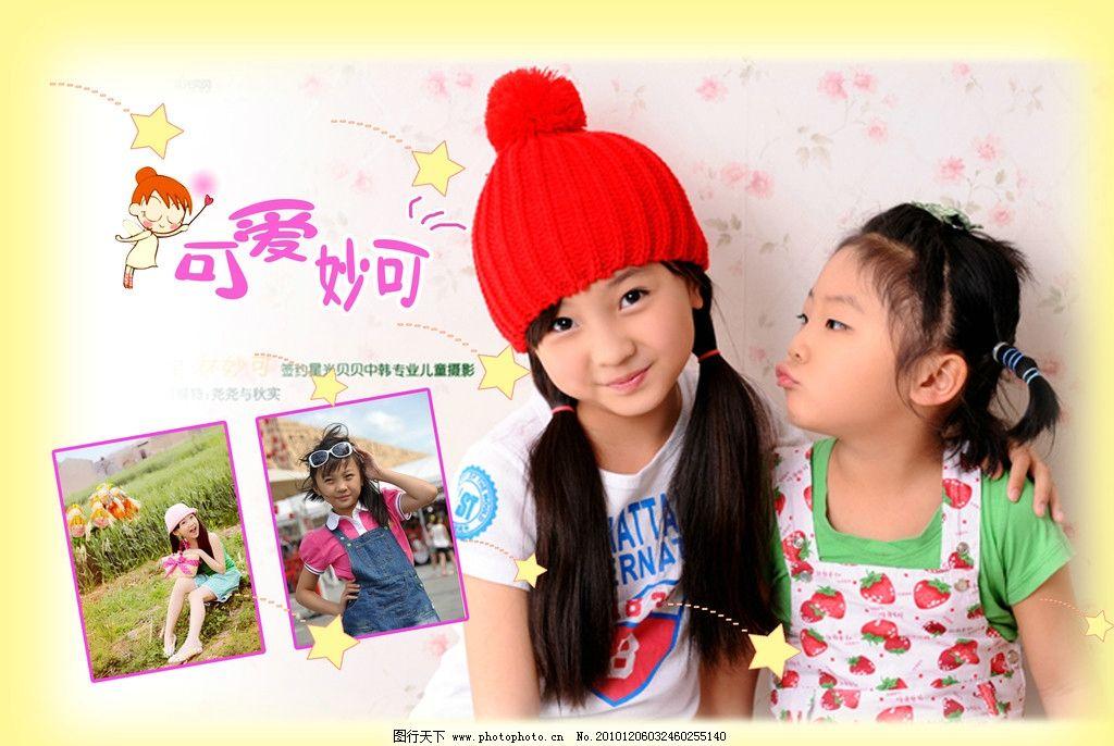 可爱宝宝 小精灵 星星 妙可 背景 相框 红色帽子 可爱女孩 漂亮字体